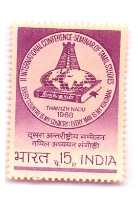 INDIA 1968 CONFERENCE SEMINAR ON TAMIL STUDIES MNH